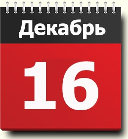 ��������� ������ �� 16 ������� 2016